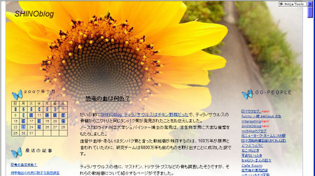 Blog070726