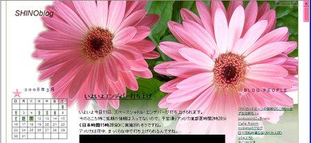 Blog080312