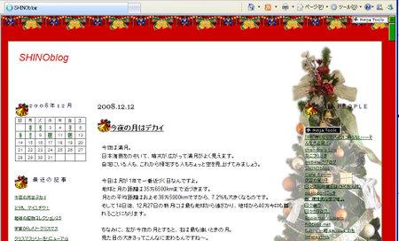 Blog081214