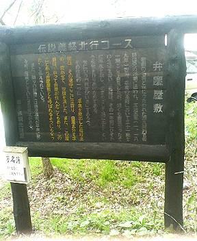 弁慶屋敷跡