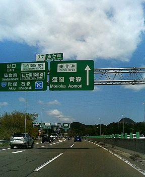 やっと仙台南I.C