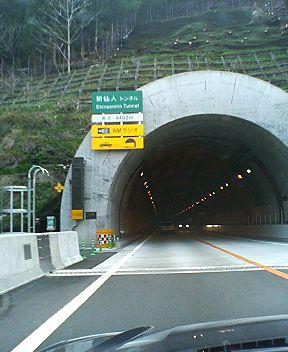 新仙人トンネル
